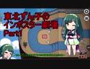 【Amongus】東北ずん子のインポスター劇場Part1