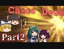 【ゆっくり実況】バイオシティサバイバルホラー『Chaos Dead』 Part2【VOICEROID実況】