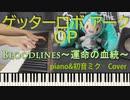 ゲッターロボ アークOP「Bloodlines~運命の血統~」をピアノ伴奏で初音ミクさんに歌ってもらいました!