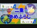 【ポケモン剣盾】ずっと雨!二重あめふらし雨パ!