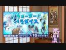 【ポケモン剣盾】ゆかりさんのポケモン対戦記〜特殊ルール編〜 #1【ボイスロイド実況】