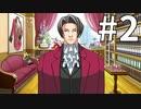 【実況】御剣怜侍は自己中な男の子♪【逆転裁判1.5】#2
