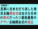 第377回『見事に日本を打ち消した東京五輪開会式は壮大な日本の葬式だった◇最低最悪のダサい五輪開会式の演出』【水間条項TV会員動画】
