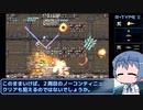 【Steam】R-TYPEⅡ 2周目を普通に再プレイ【R-Type Dimensions EX】