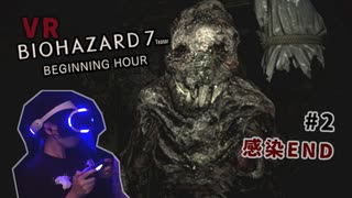 【PSVR】バイオハザード7 BEGINNING HOUR