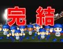 【パワプロ2021】#90 三冠王誕生!!将来は四冠王選手だ!!【大正義ペナント・ゆっくり実況】