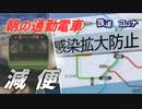 """【鉄道×コロナ #9】再び自粛のGWに 失敗した""""減便政策"""""""