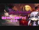【Blood stained】ゆかりさんがゲームを遊ぶだけ#22【VOICEROID実況プレイ】