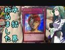 【VOICEROID実況】アニクロ2021開封動画【遊戯王】