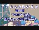 """第31回「 """"AKIRA"""" とは我々にとってなんだったのか」"""
