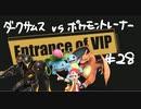 【スマブラSP】VIPの出入口 #28【ダークサムス vs ポケモントレーナー】