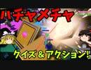 クイズ&アクションなバトルロイヤル!!!「サバイバルクイズシティ」【ゆっくり実況】