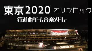 東京オリンピック2020 行進曲ゲーム音楽