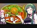 【料理】ずん子と茜は漬けサーモン丼を作りたい