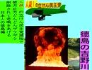 人殺しの立憲民主党の爆撃機が日本各地を減税爆弾で破壊するアニメーション徳島編 徳島の吉野川に爆撃機が登場し減税爆弾を投下し爆発する