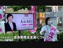 大石あきこ先生に学ぶ「議会制民主主義の限界について」JR新大阪駅東口(2021年7月23日)