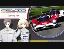 CeVIO Motorsports Radio #114