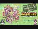 [VOICEROID実況プレイ]東北姉妹がゆく聖剣伝説の旅 part6[聖剣伝説 〜ファイナルファンタジー外伝〜][聖剣伝説コレクション]