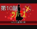 【朝比奈百花】ラバーズ【オリジナル】第10話