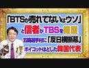 #1105 「BTSが売れてないはウソ」と信者がTBS「あさチャン」を擁護。オリンピック選手村に「反日横断幕」な韓国代表|みやわきチャンネル(仮)#1255Restart1105