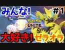 【Pokemon UNITE】最強ゼラオラ使いと俺とキュウコンとポケモンユナイと【実況#1】
