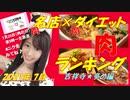 【肉ダイエット】2021★7月旨い肉TOP5~7月29日㊍ニコ生みてね♪ver.~