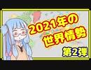 【4~6月】カオスな2021年の世界情勢振り返り【A.I.VOICE解説】