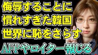 韓国の公営放送MBCが謝罪。東京オリンピッ