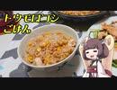 【土用の丑脱ウナギ祭】きりたんと作るトウモロコシご飯
