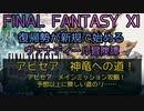 【FF11】アビセア 神竜への道!アビセア メインミッション攻略!予想以上に険しい道のり……