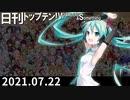 日刊トップテン!VOCALOID&something【日刊ぼかさん2021.07.22】