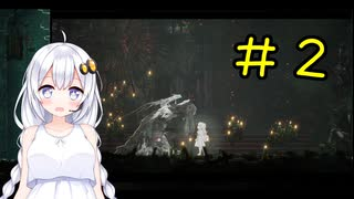 【PS5】ENDER LILIES 初見プレイpart2【