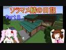 [Minecraft]ソラマメ鯖の日記part8-家数件と施設紹介