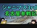 【ゆっくり】シャニマス3rd名古屋参戦記 6 最終回 セントレアから千歳へ