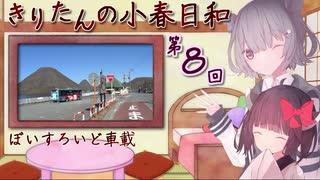 きりたんの小春日和 第8回(榛名山)【バ