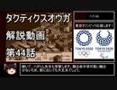 【タクティクスオウガ】攻略・解説動画 44話