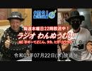 わんぬうむい 2021年07月22日 22時頃 放送分 動画Ver.