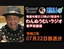 FM21 2021年07月22日 わんぬうむい 音声Ver.