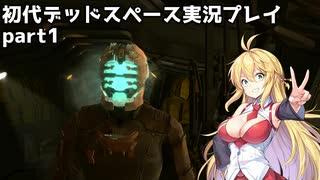 【VOICEROID実況】マキちゃんが石村へ修理
