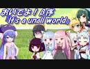 【Going Medieval】おいでよ!『It's a unall world』β序章【ボイロ劇場
