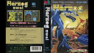 1989年12月15日 ゲーム ヘルツォーク・ツヴァイ(メガドライブ) BGM 「09 the super fighter invigorated us」