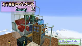 【Minecraft】 方向音痴のマインクラフト Season9 Part6 【ゆっくり実況】