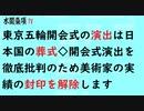 第378回『東京五輪開会式の演出は日本国の葬式◇開会式演出を徹底批判のため美術家の実績の封印を解除します』【水間条項TV会員動画】