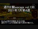 [MoE]週刊E鯖warage vol.130 (7月第4週)