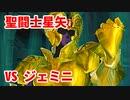 聖闘士星矢 聖域十二宮編◆君は小宇宙を感じたことがあるか!?【実況】03