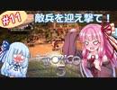 【トロピコ5】茜ちゃんが最高難易度で大統領に!Part11【VOICEROID実況】