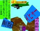 人殺しの立憲民主党の爆撃機が日本各地を減税爆弾で破壊するアニメーション徳島編 徳島の吉野川に撃機が登場し減税爆弾を投下し爆発し削除が行われ徳島県民が悲鳴をあげる