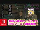#2-2【バイオ4】初心者必見!!誰でも出来る!プロノーコン攻略!【ゆっくり実況】