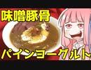 【Cauldron-カルドロン-】味噌豚骨パインヨーグルト素麺を振る舞う茜ちゃん【VOICEROIDキッチン】