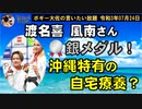 渡名喜 風南さん、銀メダルおめでとうございます ボギー大佐の言いたい放題 2021年07月24日 21時頃 放送分